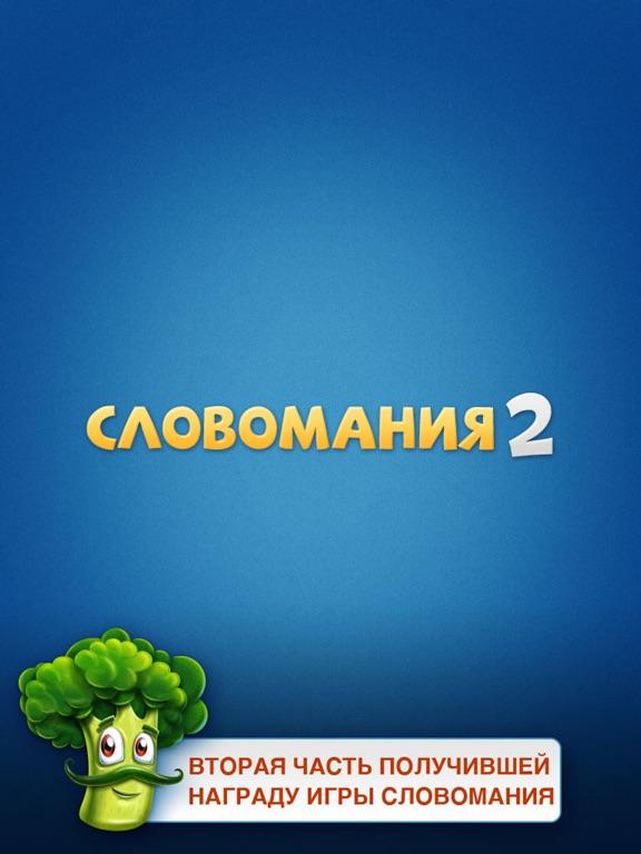 Словомания 2 на iPad