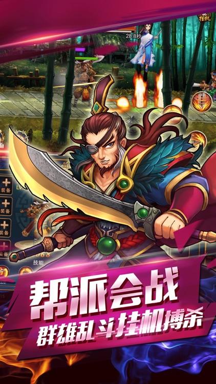 格斗挂机手游-最佳武侠放置挂机游戏 screenshot-3