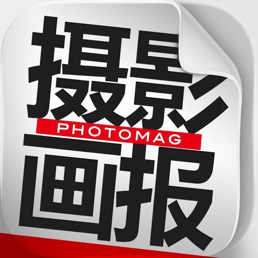 中文摄影杂志 PhotoMagazine iOS App