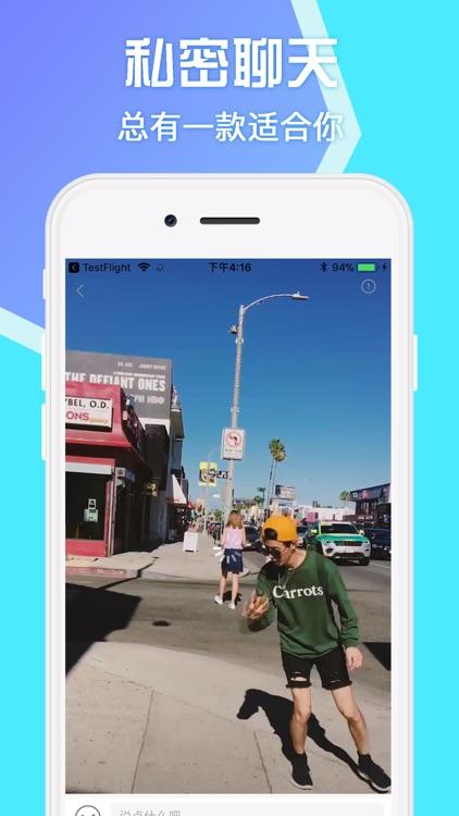 逗乐-深夜视频聊天的交友软件 screenshot-3