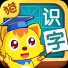 猫小帅学汉字HD-帮你轻松识字 icon
