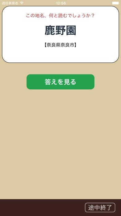 難読・面白地名辞典のおすすめ画像5