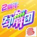 劲舞团-2周年福利大放送