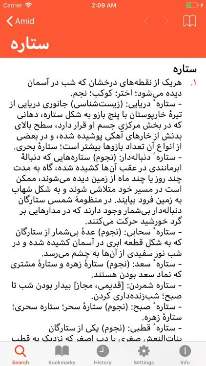 Amid Persian Dictionary