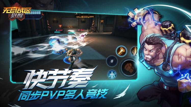无尽战区·觉醒 screenshot-4