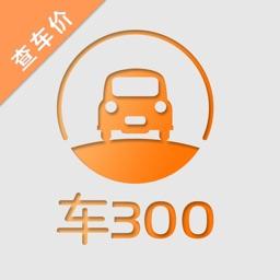 车300二手车-人人都在用的二手车估价直卖网