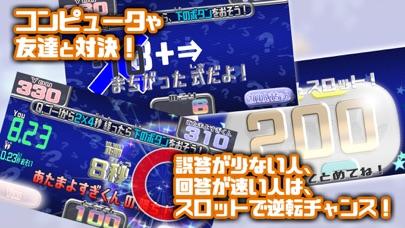 さんすうテレビ! - クイズ番組風 小学生向け算数ゲームスクリーンショット2
