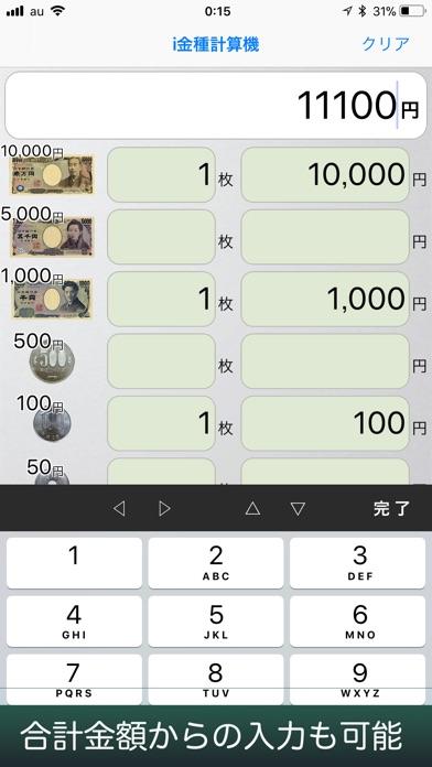 i金種計算機 ScreenShot3