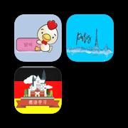 小语种学习套装-韩语、法语、德语一学就会
