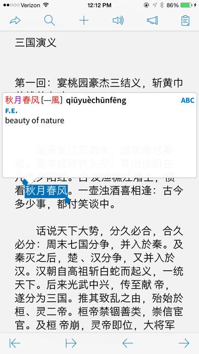 messages.download Pleco Chinesisch-Wörterbuch software