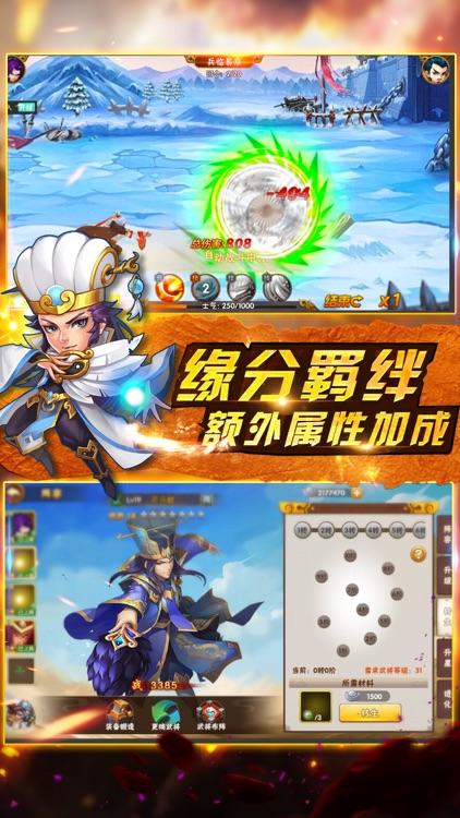真三国 - 三国卡牌手游巨制 screenshot-4