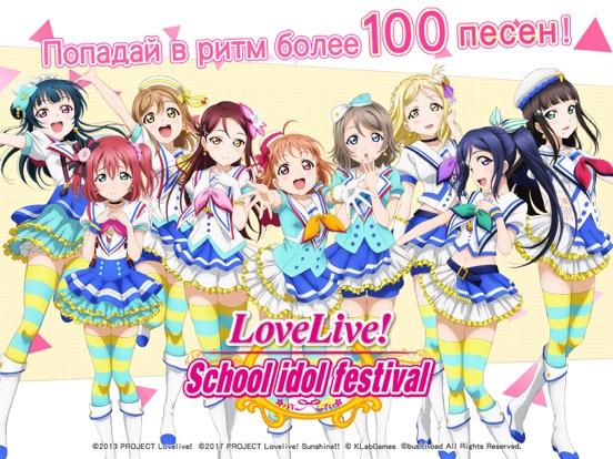 Love Live!School idol festival на iPad