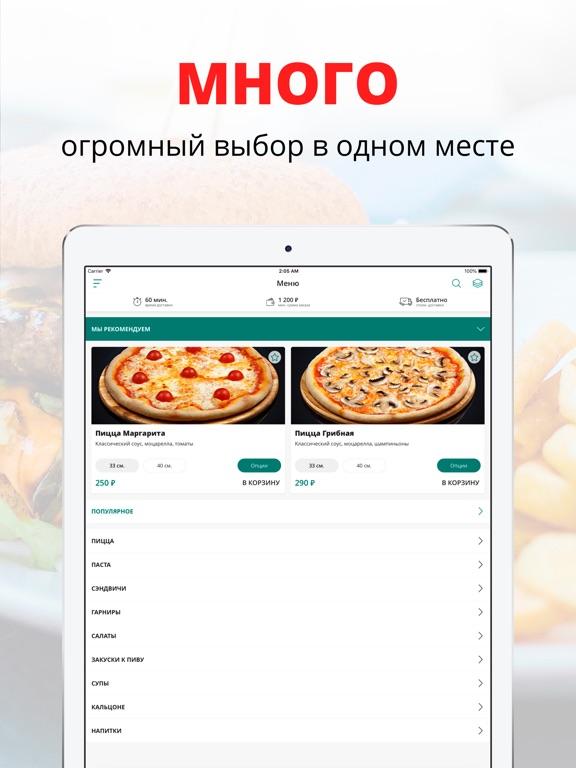 Pizza Cult   Москва Скриншоты4