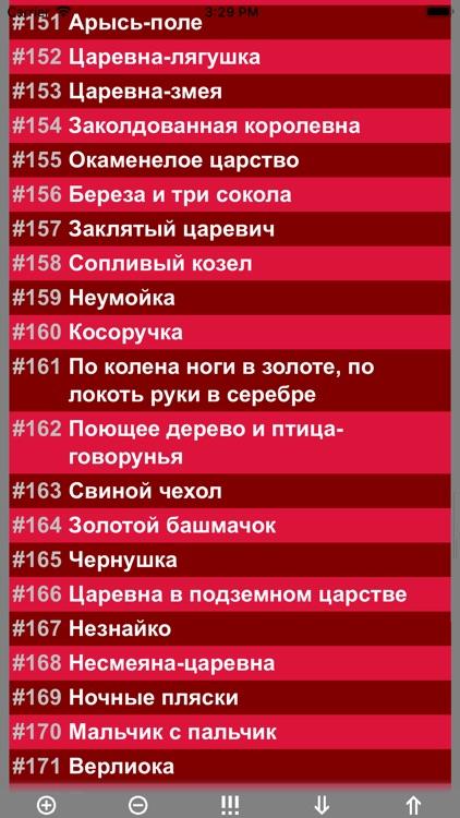 Старые Сказки screenshot-6
