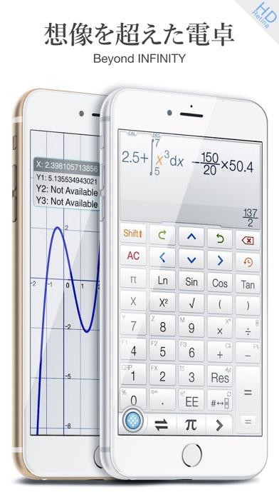 Calculator ∞ - 関数電卓のスクリーンショット