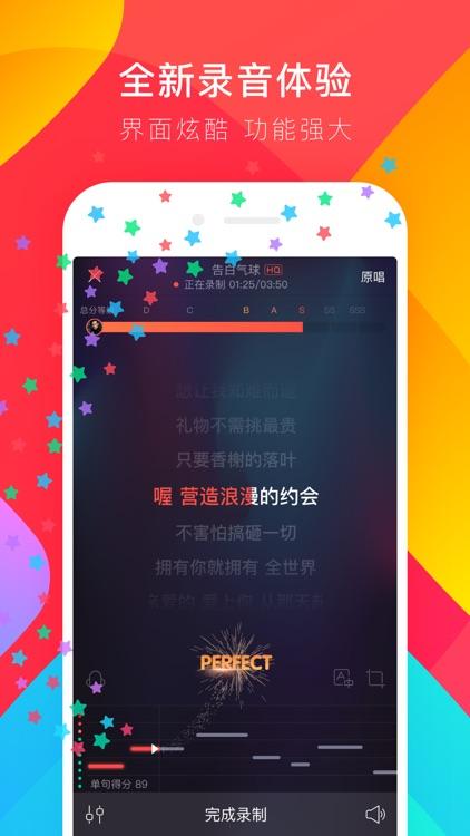 唱吧-手机KTV短视频 screenshot-0