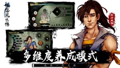 Screenshot for 侠客风云传-金庸武侠江湖卡牌手游 in Hong Kong App Store