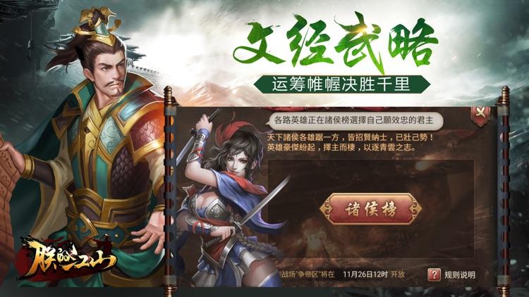 朕的江山-热血三国开启国战策略游戏 screenshot-8