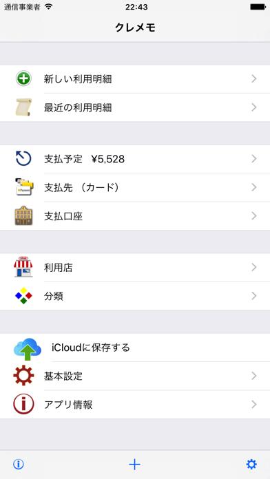 クレメモ Legacy ScreenShot1