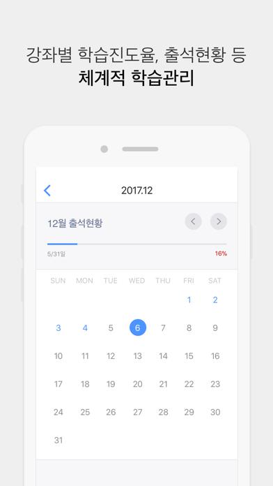 에듀윌 독한합격앱 for Windows