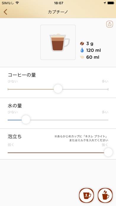 ネスカフェ - アプリのスクリーンショット1