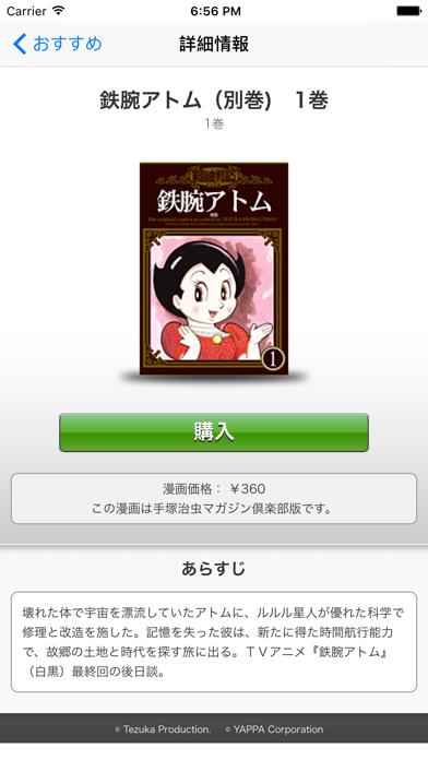 手塚治虫マガジン-Shop- ScreenShot3