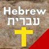 7,500 ヘブライ語聖書辞典 - iPhoneアプリ