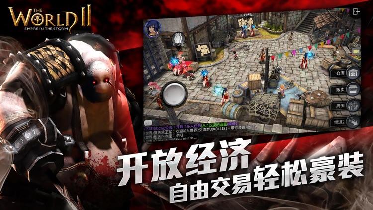 世界2-风暴帝国 screenshot-3