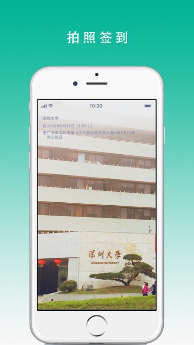 Image of 测评签到助手 for iPhone