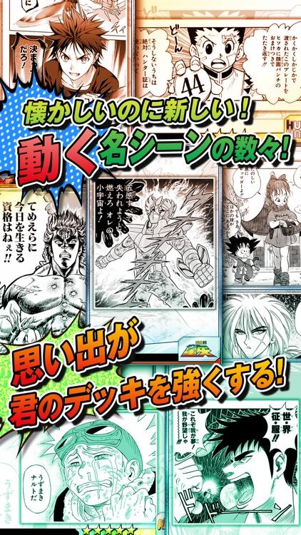 週刊少年ジャンプ オレコレクション! screenshot-4