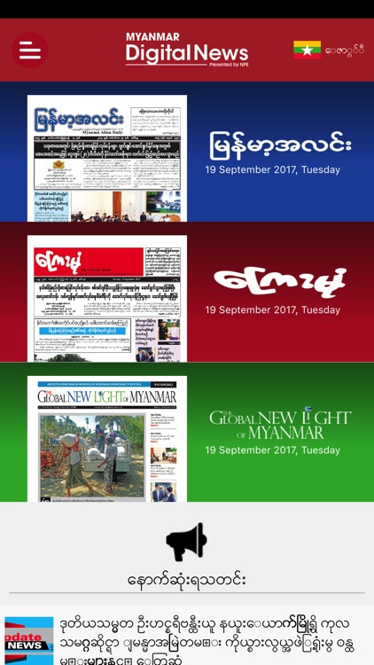 Myanmar Digital News