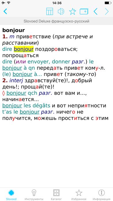Французско <> русский словарьのおすすめ画像3