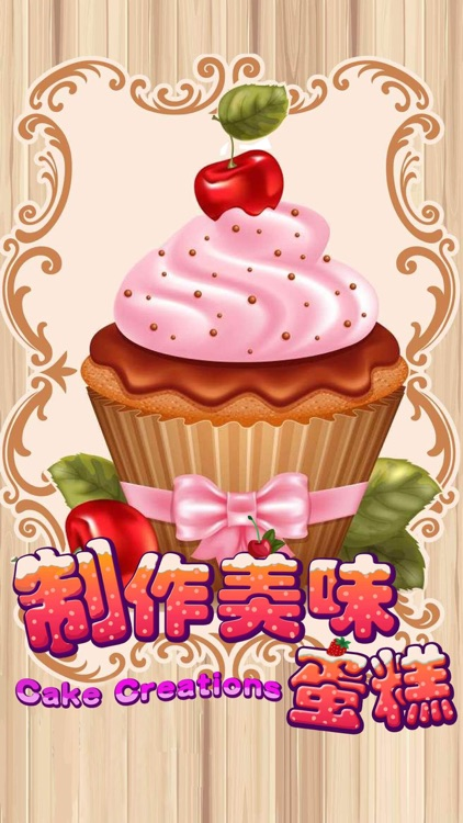 做蛋糕的游戏 - 宝宝做饭甜品物语