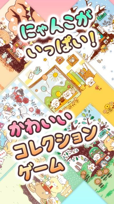 にゃんこガチャガチャ「きゃらきゃらマキアート」の猫集めゲーム紹介画像5