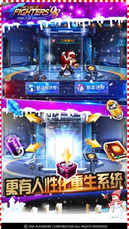 拳皇98 终极之战OL screenshot-3