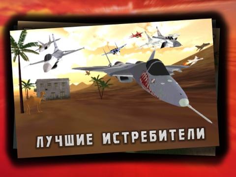 Скачать игру Истребитель: воздушный бой