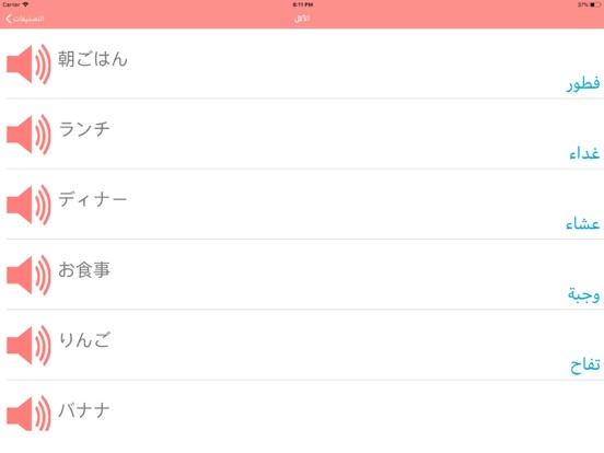 تعلم اللغة اليابانية screenshot 4