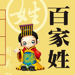 200.【有声】百家姓-100个故事精讲姓氏起源