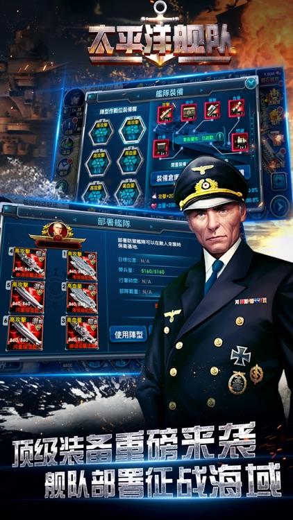 太平洋舰队-二战军事策略对战手游