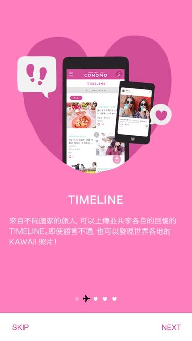 JAPAN KAWAII TRIP COMOMO屏幕截圖1