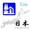 日本道の駅 Lite