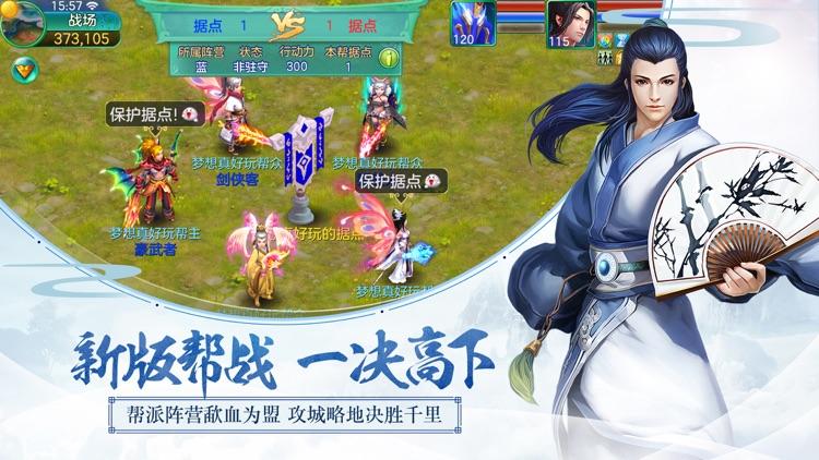 梦想世界 screenshot-2