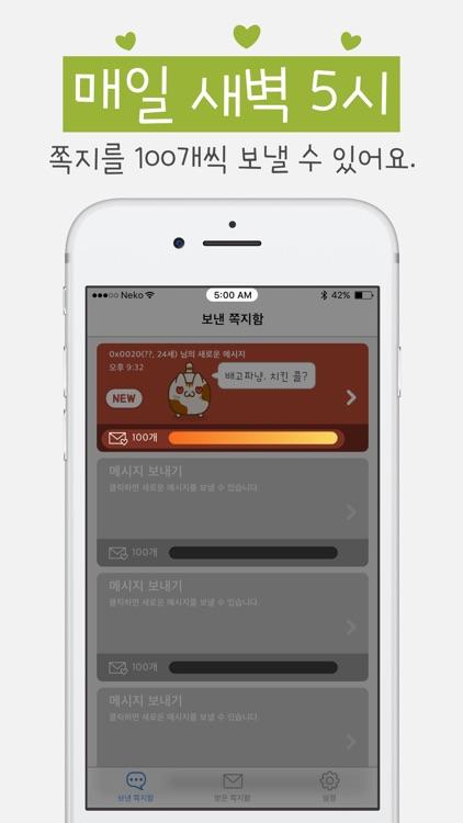 Neko chat - Random chat