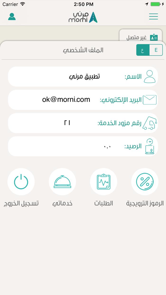 Morni Screenshot