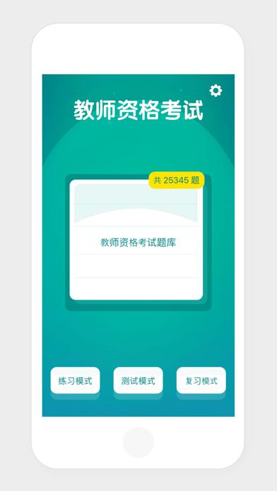 考试通——教师资格 screenshot 1
