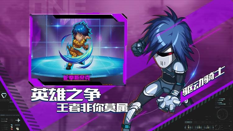 热血拳皇-英雄都跑了,谁去战斗呢! screenshot-4