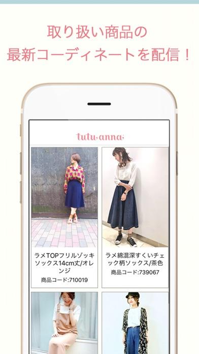 tutuanna (チュチュアンナ) 公式アプリのスクリーンショット3