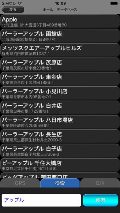 ぱち簿 パチンコ&パチスロ収支管理スクリーンショット