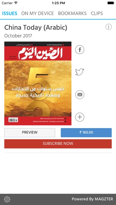 China Today (Arabic) screenshot 1