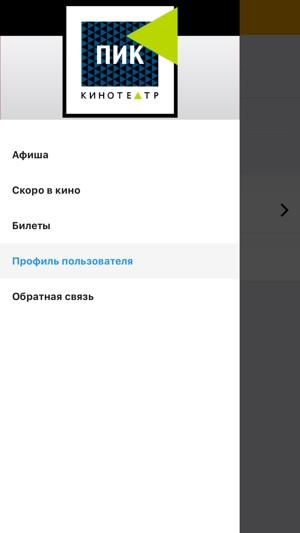 Забронировать билет в кино пик заказать билет в ростовский музыкальный театр